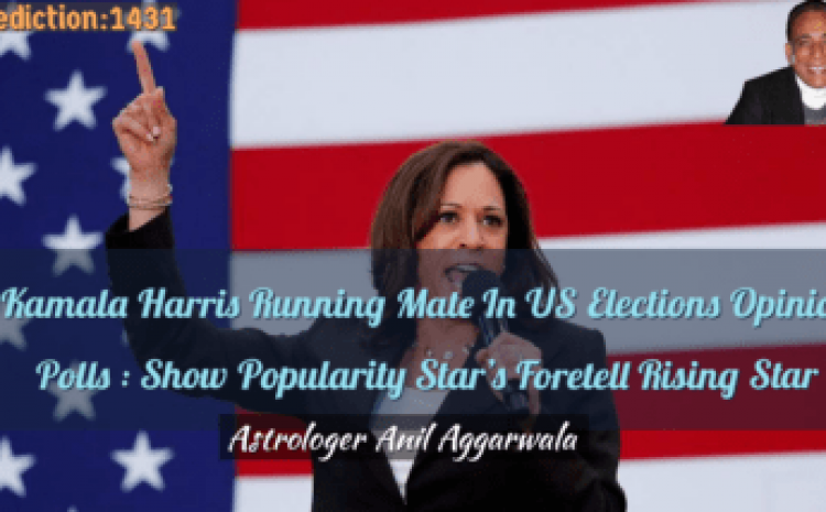 Kamala Harris Running Mate In US Elections Opinion Polls : Show Popularity Star's Foretell Rising Star Astrologer Anil Aggarwala
